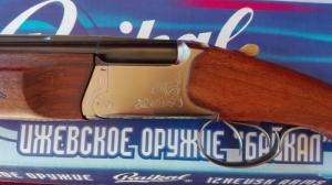 Baikal MP27 EM